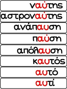 Learn Greek, Greek Language, Back 2 School, Kids Corner, Ancient Greek, Special Education, Kids Learning, Grammar, Therapy
