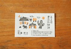 高千穂町 農林振興課 活版印刷 名刺 | はなうた活版堂