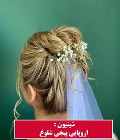 مدل شینیونشینیون اروپایی پیجی شلوغ Chignon Hair, Fashion, Moda, Fashion Styles, Fashion Illustrations