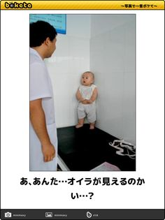 あ、あんた…オイラが見えるのかい…? Really Funny Memes, Haha Funny, Hilarious, Funny Jokes For Kids, Good Jokes, Funny Images, Funny Photos, Kids Kiss, Laughter Therapy