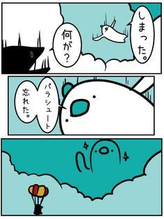 Peanuts Comics, Funny Pictures, Snoopy, Manga, Fictional Characters, Fanny Pics, Funny Pics, Manga Anime, Manga Comics