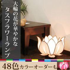 フロアランプ フロアライト アジアン 照明 間接照明 おしゃれ 。(ロータスフラワー L フロアランプ)フロアライト アジアン 照明 間接照明 おしゃれ かわいい ランプ リビング テーブルライト 照明器具 ライト led LED ロータス(蓮 花 フラワー)シノワズリ アジアン(アジア 和 和風 和室 和モダン シノワ 中国 モダン)雑貨 家具