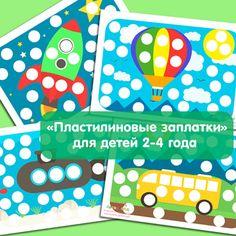 Аппликация для малышей шаблоны скачать бесплатно, шаблоны аппликации из бумаги для детей 2,3,4 года распечатать, цветные аппликации для детского сада