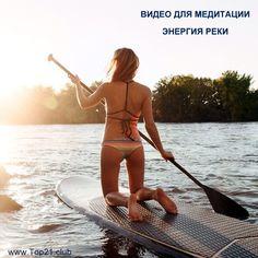 """Зарядка - это и здоровье, и настроение, и хорошо начавшийся день!😉 ВНИМАНИЕ! НОВИНКА! Релаекс- генератор """"Целебные силы природы - Энергия Воды (реки)""""💦 Дает заряд энергии, настраивает на позитив! Скачать 📱💻💿в личное пользование можно здесь:http://www.fitnessnadezda.ru/relax-generator #skype #fitnessnadezda #тренировкионлайн #фитнесдома #домашниетренировки #упражнениядлясуставов #зарядка #утреняя зарядка #зарядкавпостели #relax #meditation #yoga #медитация #музыкарелакс #энергетическая…"""