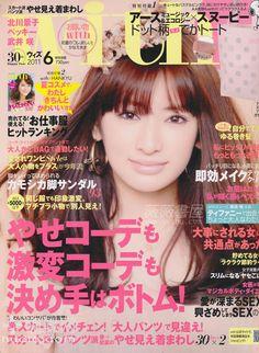 Keiko Kitagawa - WITH 2011 June Issue