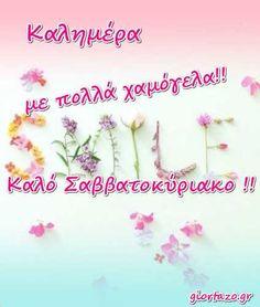 Σαββατοκύριακο Good Morning Good Night, Greek Quotes, Cards, Avon, House, Ideas, Women, Home, Maps