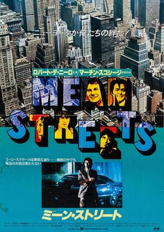 Japanese Poster for Mean Streets (Martin Scorsese, 1973) - Follow the podcast https://www.facebook.com/ScreenWolf and https://twitter.com/screen_wolf