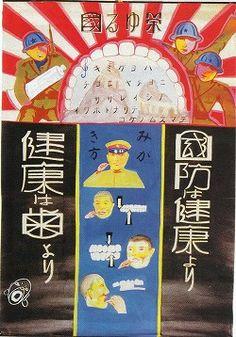 昭和 戦争 ポスター - Google 検索