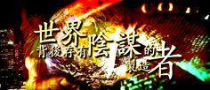 . 2010 - 2012 恩膏引擎全力開動!!: 世界背後存有陰謀的製造者