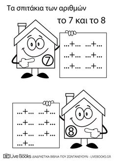 τα σπιτακια των αριθμων Greek Language, Thing 1, Teaching Math, Maths, Teaching Ideas, First Grade, Activities For Kids, Classroom, Kids Rugs