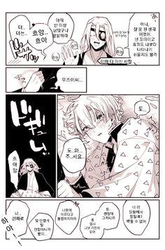 우젠[※약 수위 주의※ 미약을 먹지 않으면 못 나가는방] 귀멸의칼날 : 네이버 블로그 Yaoi Hard, Usui, Manhwa Manga, Wisteria, Doujinshi, Fan Art, Animation, Comics, Anime