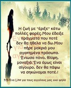 Funny Greek Quotes, Picture Quotes, Wise Words, Motivational Quotes, Life Quotes, Advice, Pictures, Inspiration, Decor