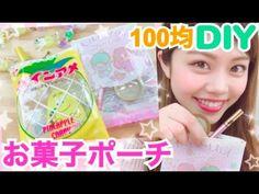 誕生日などに!!お菓子の袋をプレゼントに変身!? - YouTube