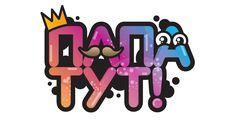 Картинки по запросу логотип детской одежды