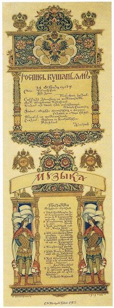 Menu of a state dinner and program of a concert held in honor of the 300 year anniversary of the House of Romanov. 1913.    Petersburg, Russia.    Drawing by Ivan Bilibin (1876-1942).    On February 21st, 1913, celebration of the three hundred year anniversary of the reign of the House of Romanov began in Petersburg. The final day of celebrations was marked by a state dinner for 1100 invited guests, held in four halls of the Winter Palace.