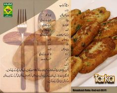 Cooking Recipes In Urdu, Spicy Recipes, Easy Cooking, Chicken Recipes, Masala Tv Recipe, Urdu Recipe, Ramadan Recipes, Asian, Diy Food