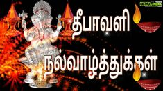 Diwali wishes tamil wallpaper hd deepavali Happy Diwali 2018 Images Wishes, Greetings and Quotes in Tamil Deepavali Greetings Messages, Tamil Greetings, Advance Happy Diwali, Diwali Wishes In Tamil, Happy Diwali Animation, Diwali 2018, Diwali Deepavali, Happy Wedding Anniversary Wishes