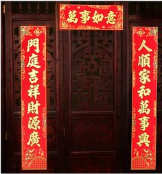 Antithetical couplet:Chinese paste this on the door in Spring festival