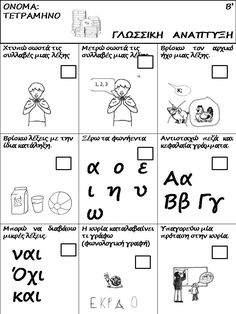 First Grade, Grade 1, Greek Language, Preschool Education, In Kindergarten, Motor Skills, Special Education, Early Childhood, Assessment