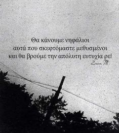 Unique Words, Love Words, Amazing Quotes, Best Quotes, Mood Quotes, Life Quotes, Feeling Loved Quotes, Clever Quotes, Greek Quotes