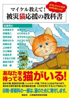 参加してます。Book #neko #cat