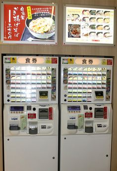 Japan is notorious for their vending machines. Sometimes I feel like they have a vending machine for everything. What I find ridi. Tokyo Japan Travel, Go To Japan, Vending Machines, Breakfast On The Go, To Go, Environment, Art, Craft Art, Kunst