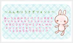 ふんわりうさぎフォント http://umn02.blog.fc2.com/blog-category-1.html