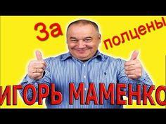 Игорь Маменко. За полцены.
