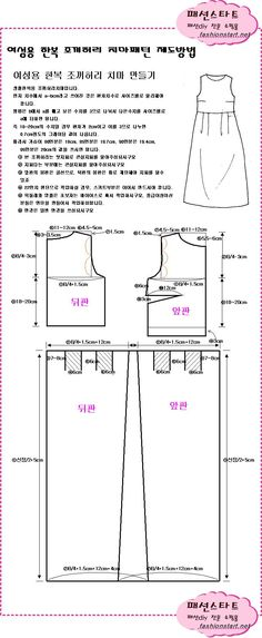 4908580803c00&filename= (733×1780) Sewing Basics, Sewing Hacks, Sewing Tutorials, Barbie Clothes, Sewing Clothes, Barbie Patterns, Sewing Patterns, Modern Hanbok, Stitch Book