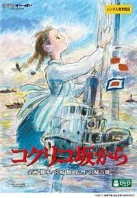 """コクリコ坂から  製作年:2011年製作国:日本  ★★★★☆    1980年に『なかよし』に連載された同名コミックを、「ゲド戦記」の宮崎吾朗監督で映画化した長編アニメーション。1963年の横浜を舞台に、学生運動に身を焦がす若者たちの姿と、出生の秘密に揺れる一組の男女の恋の行方をノスタルジックに綴る。1963年、横浜。港の見える丘に建つ古い洋館""""コクリコ荘""""。ここに暮らす16歳の少女、松崎海は、大学教授の母に代わってこの下宿屋を切り盛りするしっかり者。そんな海が通う高校では、歴史ある文化部部室の建物、通称""""カルチェラタン""""の取り壊しを巡って学生たちによる反対運動が起こっていた。ひょんなことから彼らの騒動に巻き込まれた海は、反対メンバーの一人、風間俊と出会い、2人は次第に惹かれ合っていくのだが…。"""