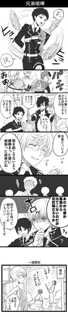 「とうらぶ小ネタ」/「ミネ@閃華あ-70b」の漫画 [pixiv]