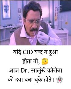Very Funny, Jokes In Hindi, Funny Images, Insta Like, Funny Jokes, Like4like, Sayings, Memes, Quotes