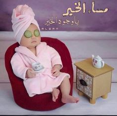 Image may contain: 1 person Funny Good Morning Quotes, Morning Humor, Good Morning Images, Cute Baby Girl Pictures, Funny Pictures, Baby Kind, Baby Love, Funny Babies, Cute Babies