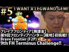 ブレイブフロンティア【実況】【無課金第5話・フロンティアハンター「極地」初挑戦】 Brave Frontier F2P Eps5 - FH Te...