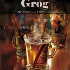 product_concept#сидр#грог#бар#яблоко#концепцияпродукта#натуральныенапитки
