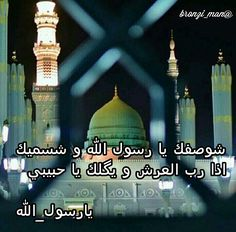 Listen To Quran, Learn Quran, Learn Islam, Islam Beliefs, Islam Religion, Beautiful Mosques, Beautiful Islamic Quotes, Islamic Images, Islamic Pictures