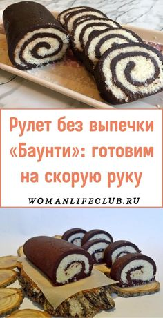 """Roll without baking """"Bounty"""": cook at high speed- Рулет без выпечки «Баунти Sweet Cookies, Yummy Cakes, Hot Dog Buns, Food Dishes, Cake Recipes, Deserts, Food And Drink, Cooking Recipes, Bread"""
