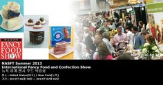 NASFT Summer 2013 International Fancy Food and Confection Show 뉴욕 하계 팬시 푸드 박람회