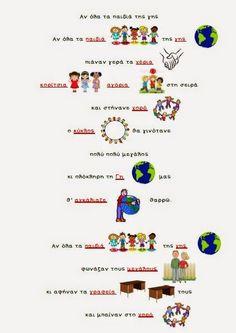 Με αφορμή την Παγκόσμια Ημέρα Δικαιωμάτων του Παιδιού - 20 Νοεμβρίου     Τραγούδι: Αν όλα τα παιδιά της γης                              ... Greek Language, Elementary Music, Greek Quotes, Teaching Music, School Hacks, Pre School, Bullying, Kindergarten, Crafts For Kids