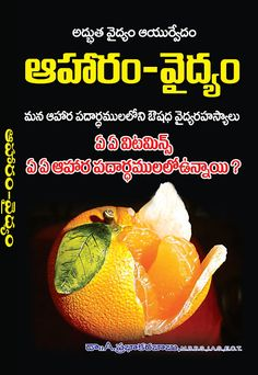 ఆహారం వైద్యం | Aharam Vaidyam Ayurveda Books, Yoga Mantras, Book Categories, Natural Health Tips, Popular Books, Homeopathy, Health Remedies, Book Lists, Telugu