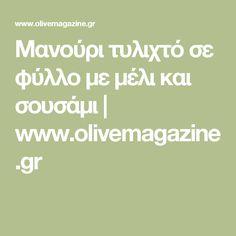 Μανούρι τυλιχτό σε φύλλο με μέλι και σουσάμι   www.olivemagazine.gr