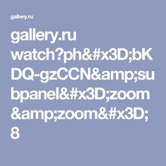 gallery.ru watch?ph=bKDQ-gzCCN&subpanel=zoom&zoom=8
