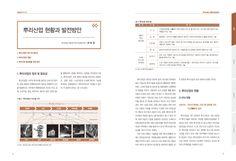 [보고서 디자인] 한국산업단지공단 산업입지 보고서 : 네이버 블로그 Ppt Design, Graphic Design Layouts, Book Design Layout, Print Layout, Page Layout, Editorial Design, Editorial Layout, Portfolio Layout, Booklet