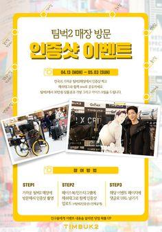 팀벅2 매장방문 인증샷 이벤트 #페이스북 #콘텐츠 #팀벅2 #이벤트 #이벤트페이지 #디자인 # Facebook #facebookevnetpage #facebookcontents #evnetpage #evnet #design Korea Design, Promotional Design, Web Design, Graphic Design, Popup, Banner, Posters, Yellow, Cover