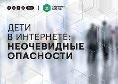 Политех + Kaspersky Safe Kids