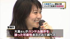 【悲報】大島優子さん、運転がヘタクソだった