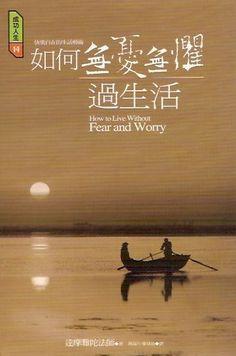 如何無憂無懼過生活(How To Live Without Fear And Worry) 達摩難陀法師著_序