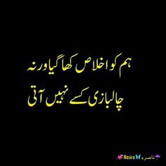 Urdu Quotes, Poetry Quotes, Urdu Poetry, Qoutes, Life Quotes, Pinterest Funny Quotes, Learn To Fight Alone, Heart Touching Shayari, Romantic Poetry