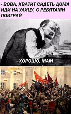 russian memes for english tovarisches Funny Quotes, Funny Memes, Hilarious, Russian Jokes, Military Memes, History Memes, Classic Literature, Book Memes, Adult Humor