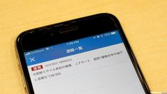"""Another false alert about a impending missile strike from North Korea was issued Tuesday this time in Japan. Public broadcaster NHK sent out a message online and through its mobile phone application that read """"North Korea likely to have launched missile"""" and urged people to take shelter either underground or inside buildings.  #Asia"""